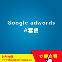 Google adwords A套餐